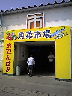 魚菜市場 宮古市